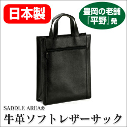 牛革バッグソフトレザーサック SADDLE AREA(R)【カタログ掲載1403】【送料無料】の画像