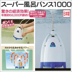 スーパー風呂バンス1000【カタログ掲載1311】【送料無料】の画像