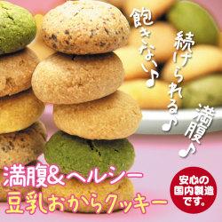 満腹&ヘルシー豆乳おからクッキー 1kgの画像