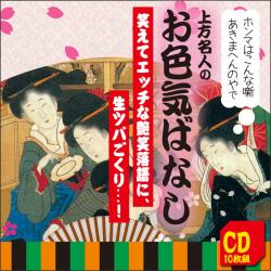 上方お色気噺CD10枚組の画像