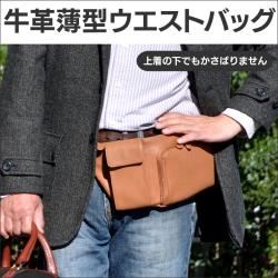 牛革薄型ウエストバッグ【新聞掲載】超薄型牛革ウエストバッグ【ポイント5倍】の画像