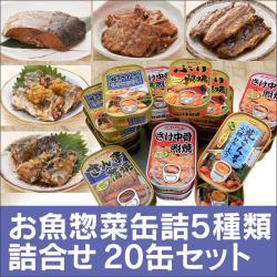 お魚惣菜缶詰5種類詰合せ 20缶セットの画像