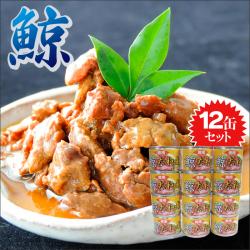 【クレジットカード・代金引換のみ】徳用ひげ鯨大和煮缶詰め12缶セットの画像
