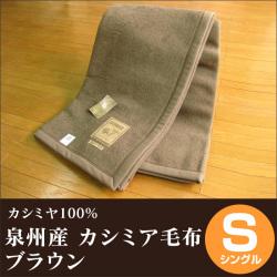 泉州産 カシミア毛布 ブラウン シングル【送料無料】の画像