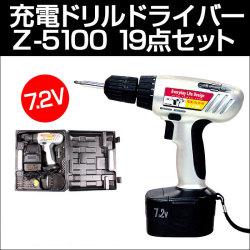 充電ドリルドライバー Z-5100の画像