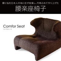 匠の腰楽座椅子コンフォシート 【送料無料】の画像