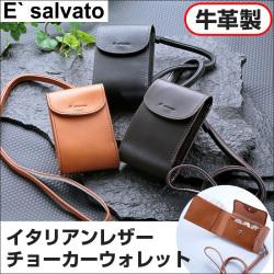 イタリアンレザー チョーカーウォレット 財布 E Salvatoの画像