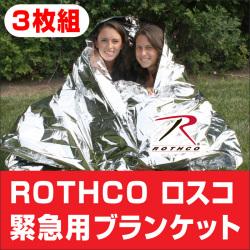 ROTHCO ロスコ 緊急用ブランケット 3枚セットの画像