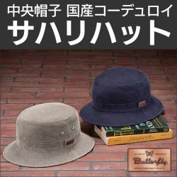中央帽子 国産コーデュロイ サハリハット【新聞掲載】やわらかく、温かな印象のコーデュロイ帽子の画像