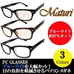Maturi マトゥーリ PC用 パソコン 眼鏡 メガネ ケース付き TK-100の画像
