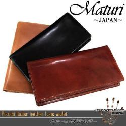 Maturi マトゥーリ プッチーニ イタリアンレザー 長財布 MR-020  【送料無料】の画像