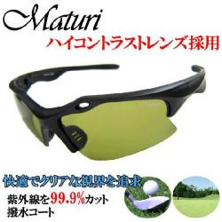 Maturi マトゥーリ スポーツ ゴルフ サングラス ハイコントラストレンズ採用! TK-210-1