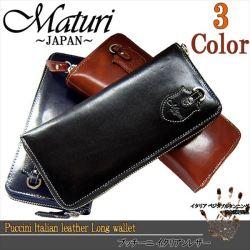 Maturi マトゥーリ プッチーニ イタリアンレザー ラウンドファスナー 長財布 MR-023の画像