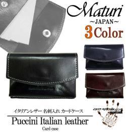 Maturi マトゥーリ プッチーニ イタリアンレザー 名刺入れ カードケース MR-113の画像