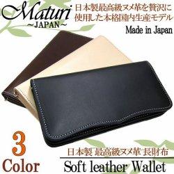日本製Maturi 国産 最高級ヌメ革 長財布 ウォレット マトゥーリ MR-026 【送料無料】の画像