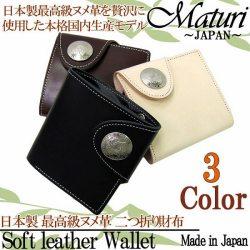 Maturi 国産 最高級ヌメ革 二つ折り 財布 イーグルコンチョ マトゥーリ MR-027の画像