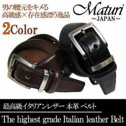 Maturi 最高級イタリアンレザー ベルト メンズ 本革 マトゥーリ MR-300の画像