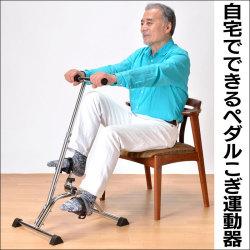 自宅でできるペダルこぎ運動 座ってできるペダル運動器【新聞掲載】の画像