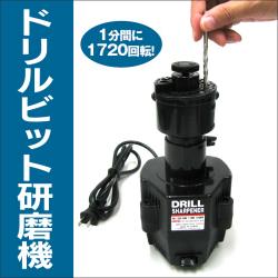 《完売》ドリルビット研磨機【カタログ掲載1403】