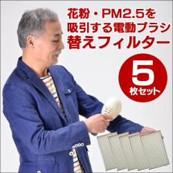 花粉+PM2.5吸引電動ブラシ交換用フィルター【新聞掲載】衣服の花粉・PM2.5を撒き散らさずに吸引捕集の画像