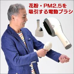 花粉+PM2.5吸引電動ブラシ【新聞掲載】衣服の花粉・PM2.5を撒き散らさずに吸引捕集の画像