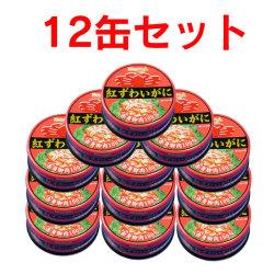 紅ずわいがに脚肉100%缶詰12缶セットの画像