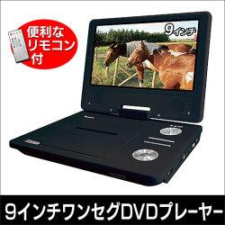 ≪完売≫9インチワンセグDVDプレーヤー 【名作映画DVD6枚セット】