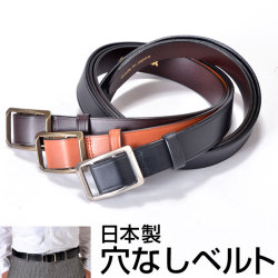 日本製牛革スライド式ベルト【新聞掲載】穴なしベルト【カタログ掲載1406】の画像