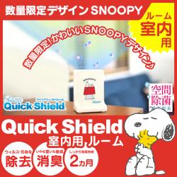 クイックシールドルーム【SNOOPYバージョン】室内用タイプ 1個入の画像