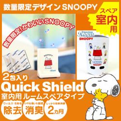 クイックシールドルーム【SNOOPYバージョン】室内用スペアタイプ 2包セットの画像