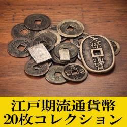 江戸期流通貨幣20枚コレクション【送料無料】【カタログ掲載1406】の画像