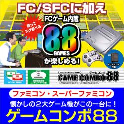 ゲームコンボ88 GAC-89 GAME COMBO88の画像