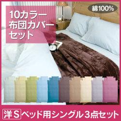 10カラー布団カバー洋3点セット【ベッド用シングル】【カタログ掲載1403】の画像