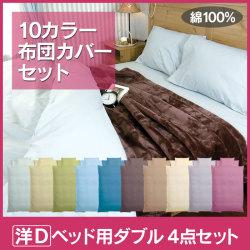 10カラー布団カバー洋4点セット【ベッド用ダブル】【カタログ掲載1403】【送料無料】の画像