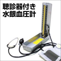 聴診器付き水銀血圧計【新聞掲載】の画像