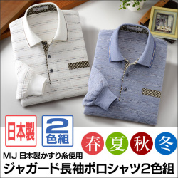 MIJ 日本製かすり糸使用 ジャガード長袖ポロシャツ2色組【カタログ掲載1403】の画像