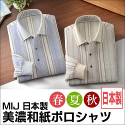 MIJ 日本製 美濃和紙ポロシャツ【カタログ掲載1403】の画像