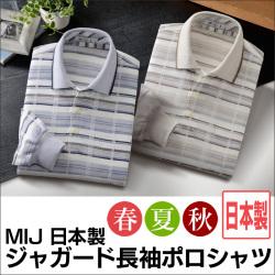 MIJ 日本製 ジャガード長袖ポロシャツ【カタログ掲載1403】の画像