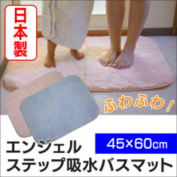 エンジェルステップ 吸水バスマット 45×60cm【カタログ掲載1403】の画像