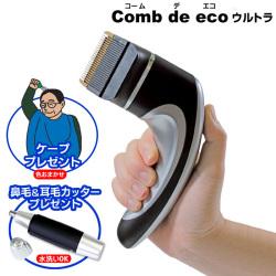 簡単ヘアトリマー(充電タイプ)ヘアトリマー コームデエコウルトラ【新聞掲載】鼻毛カッター・ケーププレゼント71802-7の画像