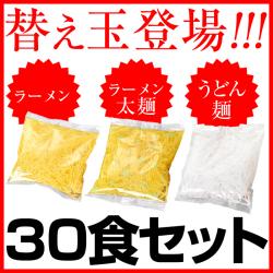 ダイエットこんにゃく麺 替え玉30食セット【カタログ掲載1403】の画像