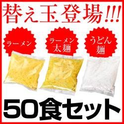ダイエットこんにゃく麺 替え玉50食セット【カタログ掲載1403】の画像
