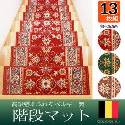 ベルギー製階段敷マットの画像