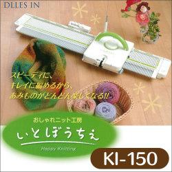いとぼうちえ150 KI-150 編機 編み機 編み器 手芸 編み物 編物【送料無料】の画像