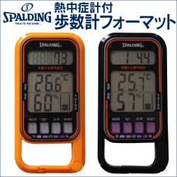 スポルディング4in1熱中症計付歩数計【カタログ掲載1406】の画像