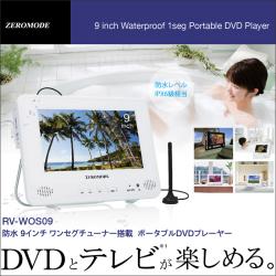 《完売》防水9インチワンセグチューナー搭載ポータブルDVDプレーヤー【送料無料】