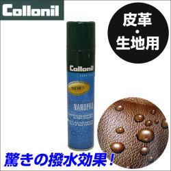 コロニル超撥水スプレー ナノプロ 【皮革・生地用】collonil NANOPROの画像