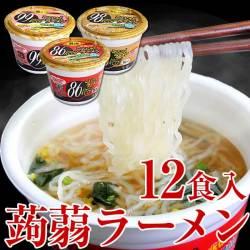 即席こんにゃくラーメンカップ 12食セット【各12食】の画像