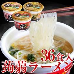 即席こんにゃくラーメンカップ 36食セット【3種類×各12食入】の画像