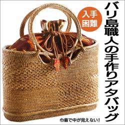 バリ島職人の手作りアタバッグ【新聞掲載】【送料無料】の画像